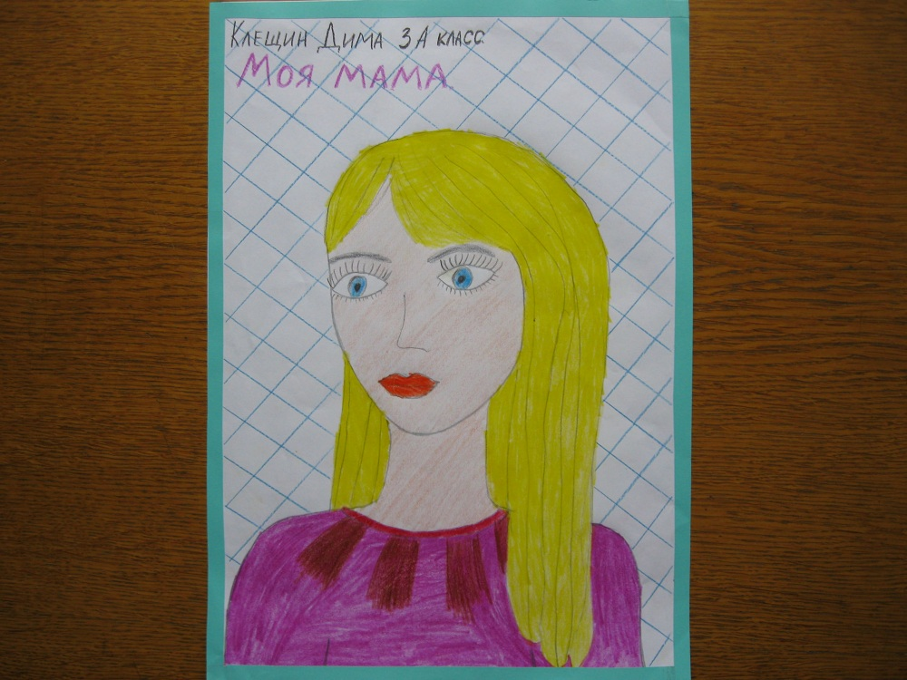 Рисунки на тему мама 4 класс