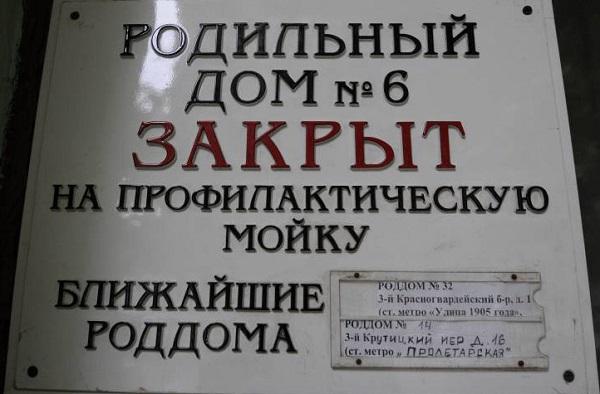 Все роддома москвы ежегодно закрываются на мойку