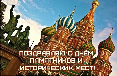 международный день памятников и исторических мест несколько способов