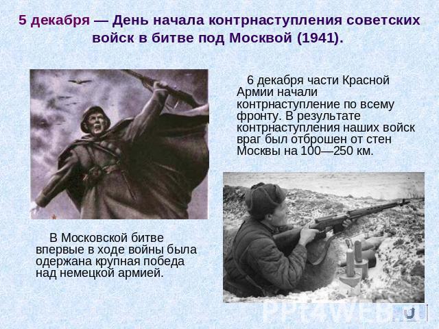 Битва под москвой 1941 года02122016