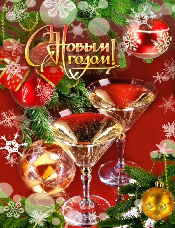 Музыкальное поздравление с картинками с новым годом