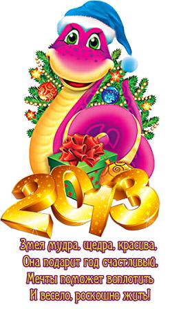 2013 год рожденные под этим знаком